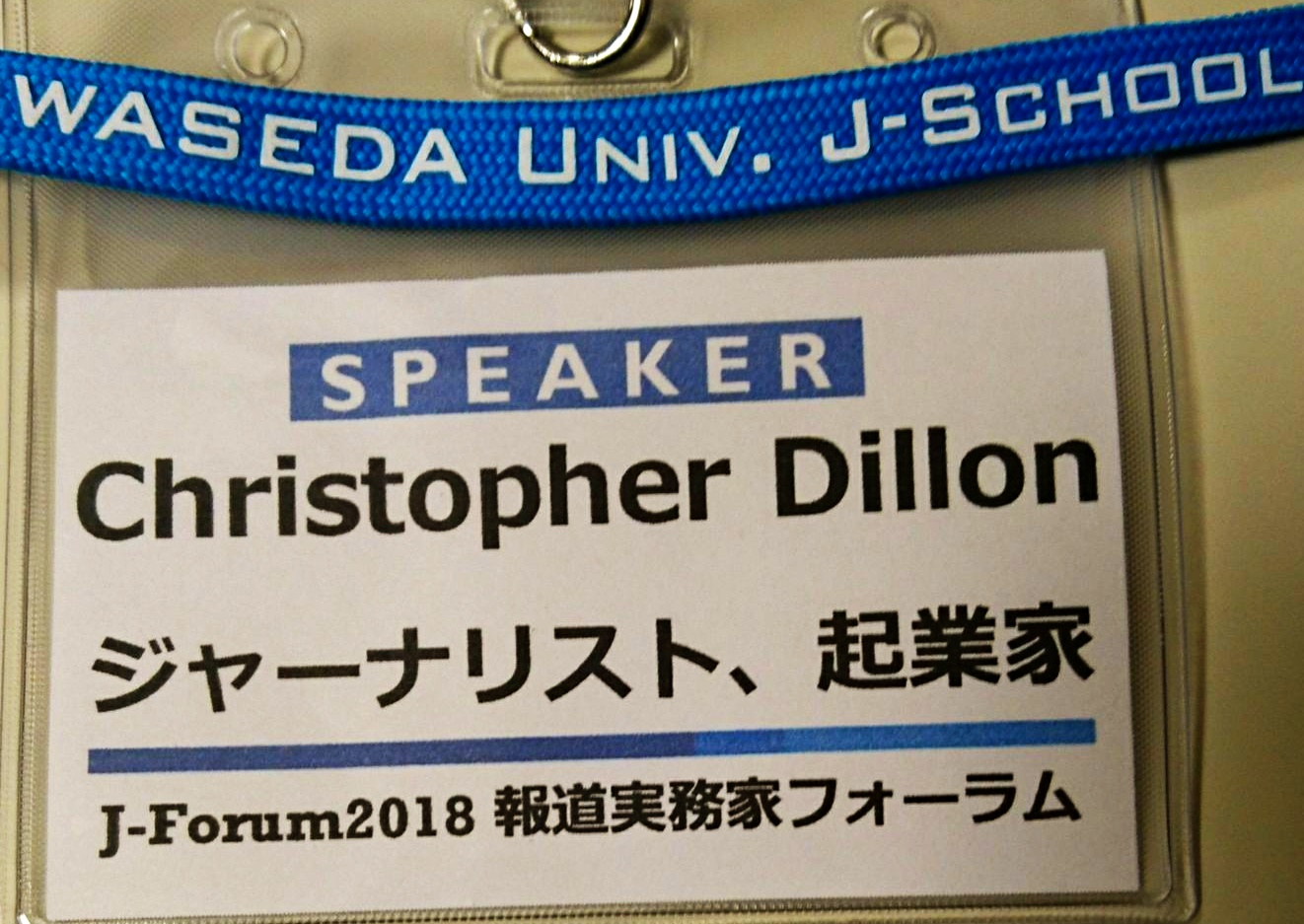 Speaker badge for J-Forum 2018 at Waseda University